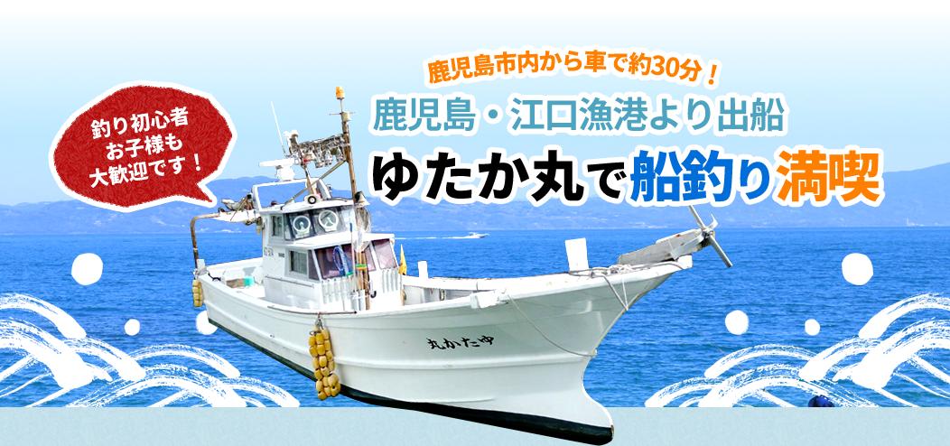 鹿児島・江口漁港より出船 ゆたか丸で船釣り満喫!釣り初心者・お子様も大歓迎です!