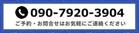 TEL 090-7920-3904 ご予約・お問合せはお気軽にご連絡ください