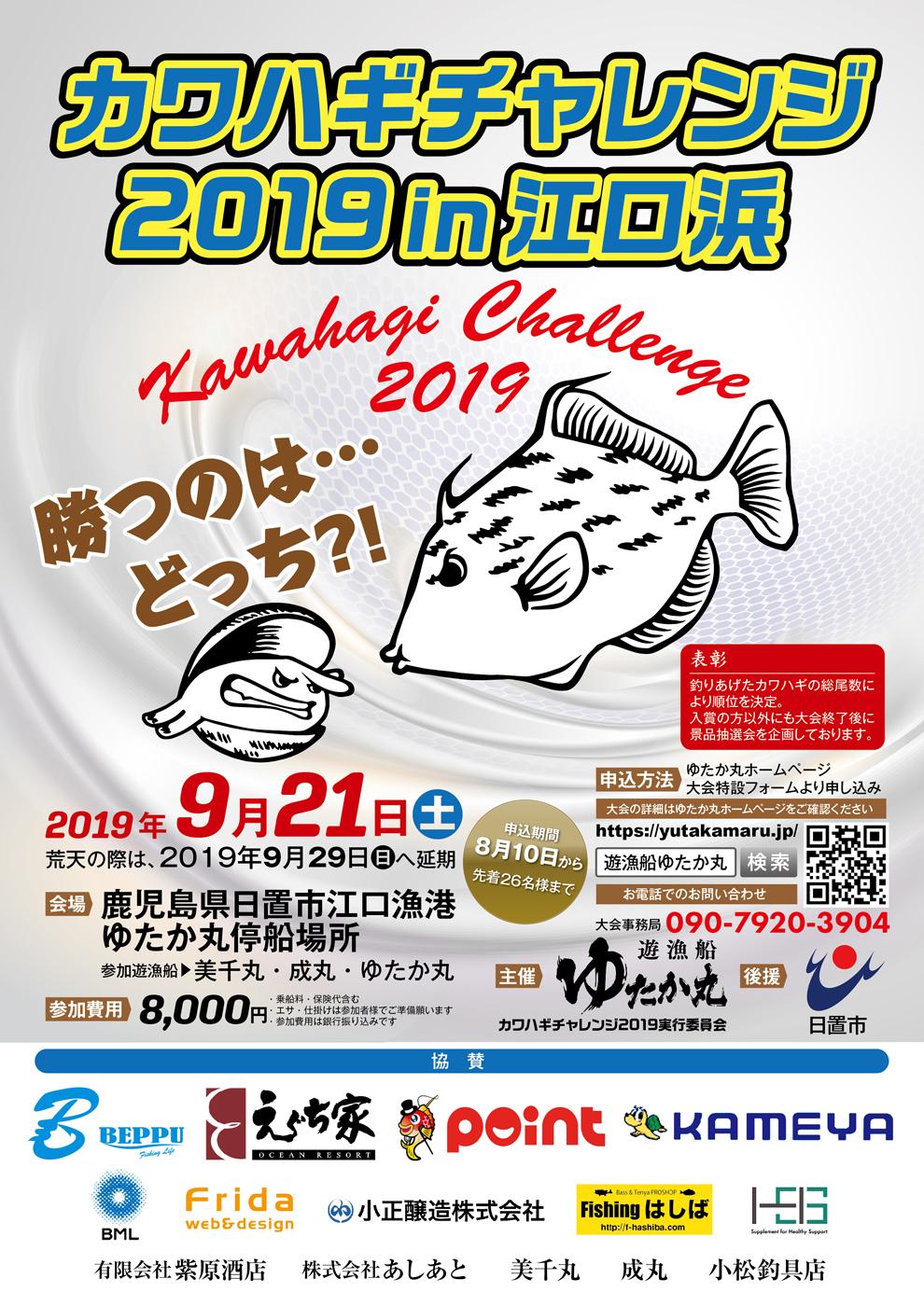 カワハギチャレンジ2019を開催いたします!