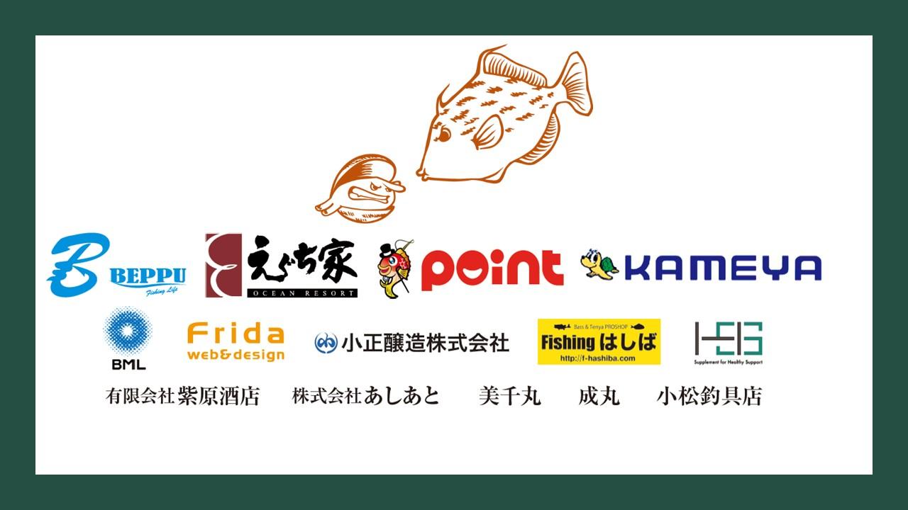 カワハギチャレンジ2019in江口浜開催のご連絡(お知らせ)