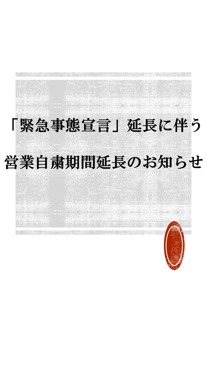「緊急事態宣言延長」に伴う営業自粛期間延長のお知らせ